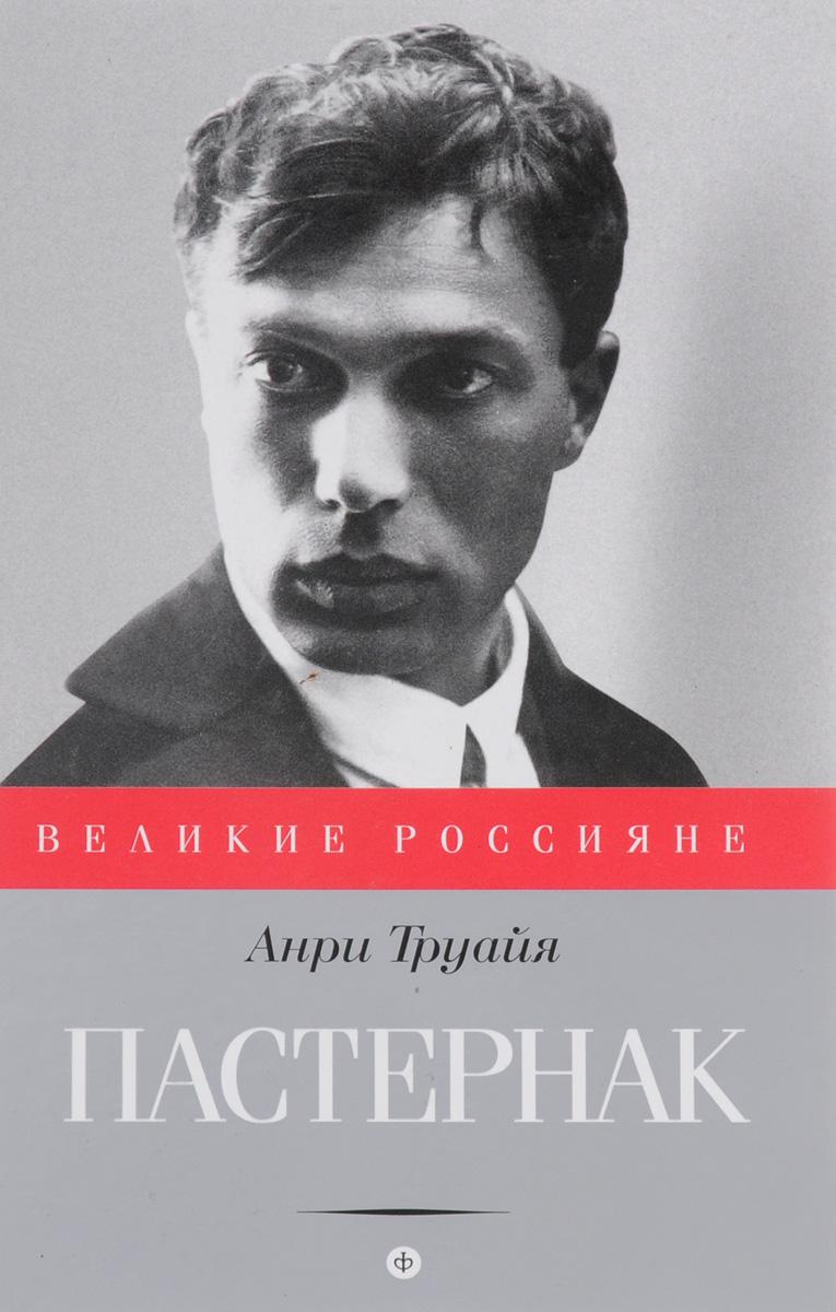 Анри Труайя Борис Пастернак