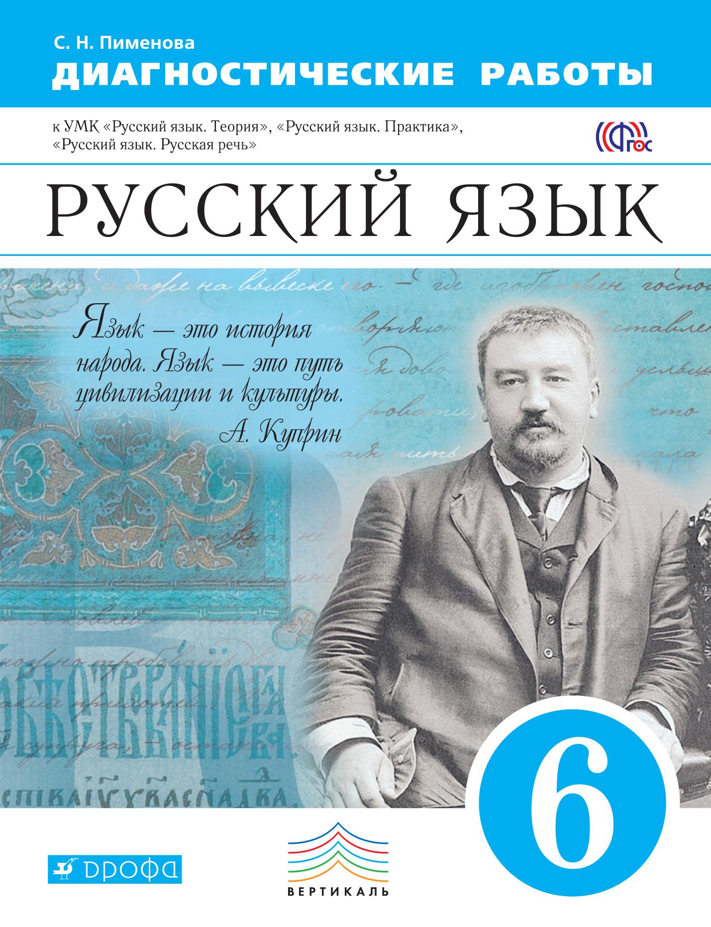 С. Н. Пименова Русский язык. 6 класс
