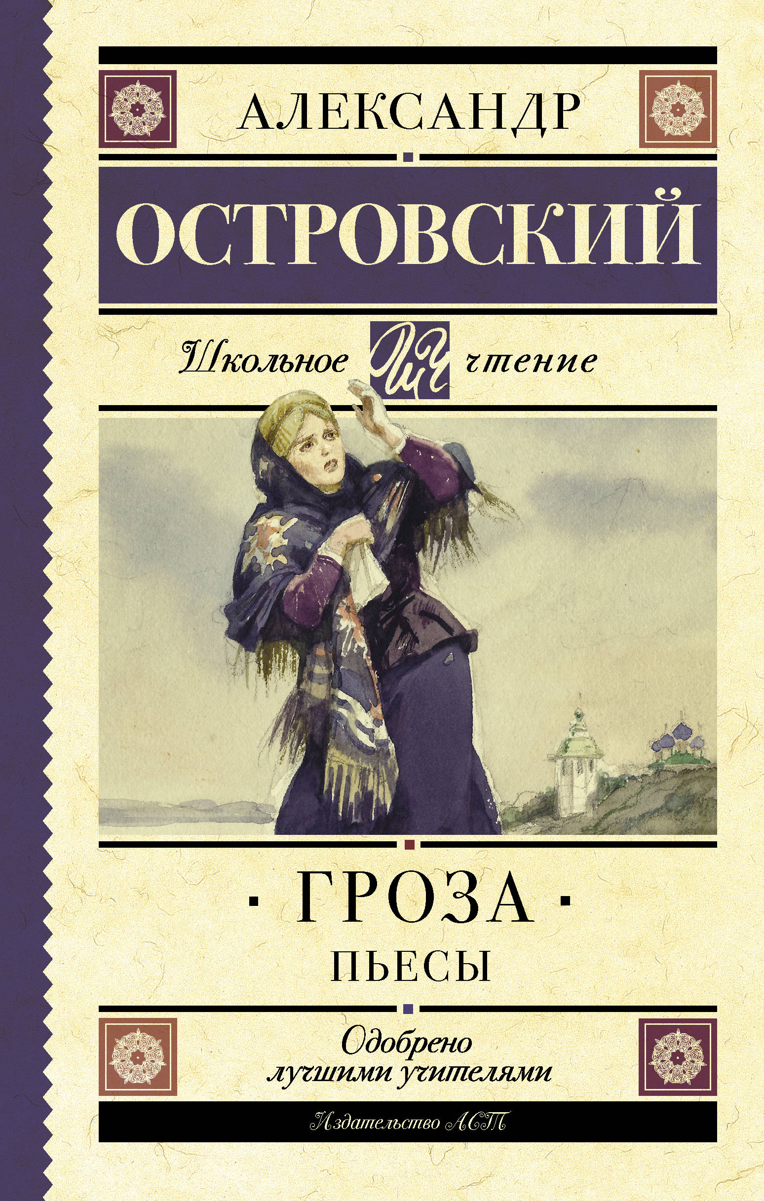 Александр Островский Гроза. Пьесы