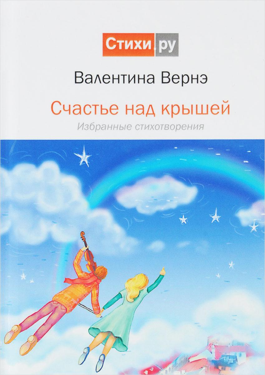 Валентина Вернэ Счастье над крышей