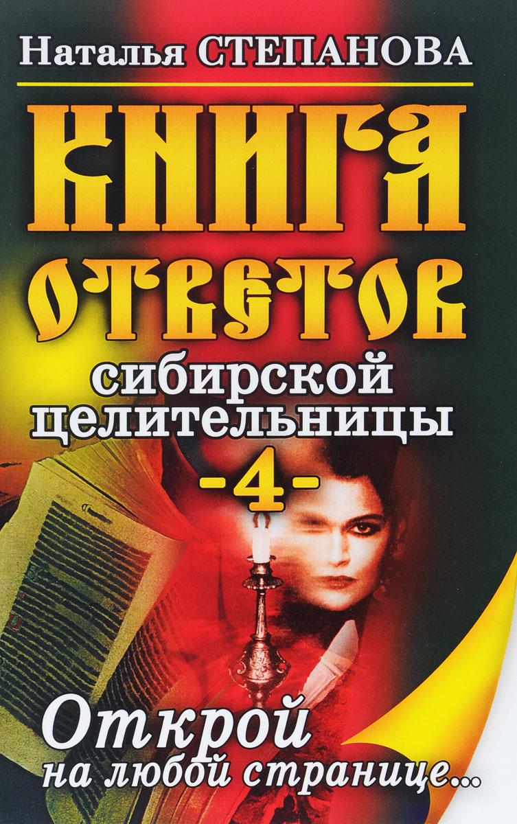 Наталья Степанова Книга ответов сибирской целительницы-4
