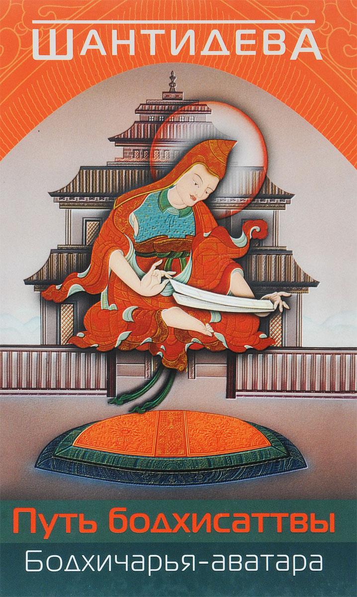 шантидева бодхичарьяватара путь бодхисаттвы Шантидева Путь бодхисаттвы (Бодхичарья-аватара)