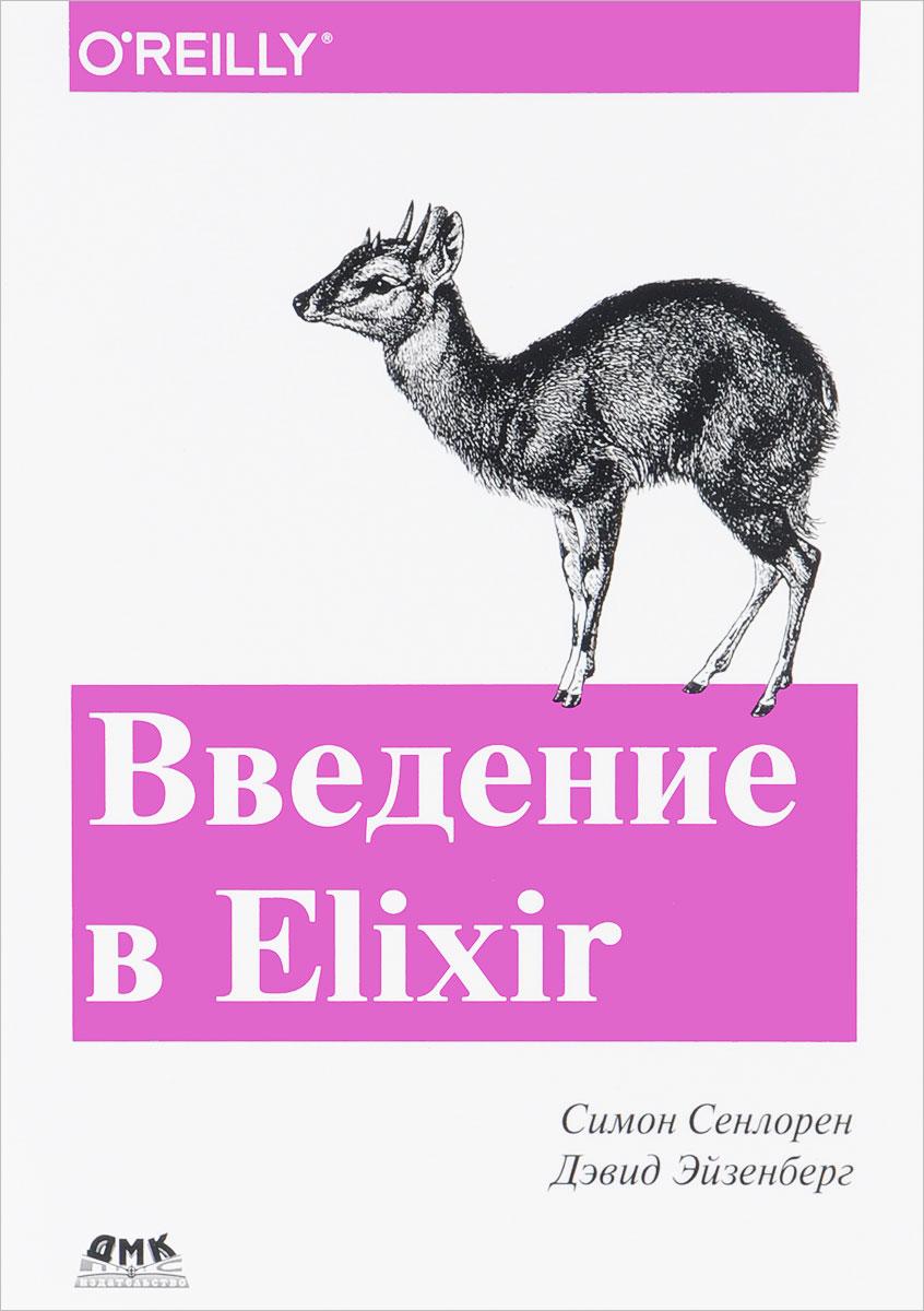 цена Симон Сенлорен, Дэвид Эйзенберг Введение в Elixir. Введение в функциональное программирование онлайн в 2017 году