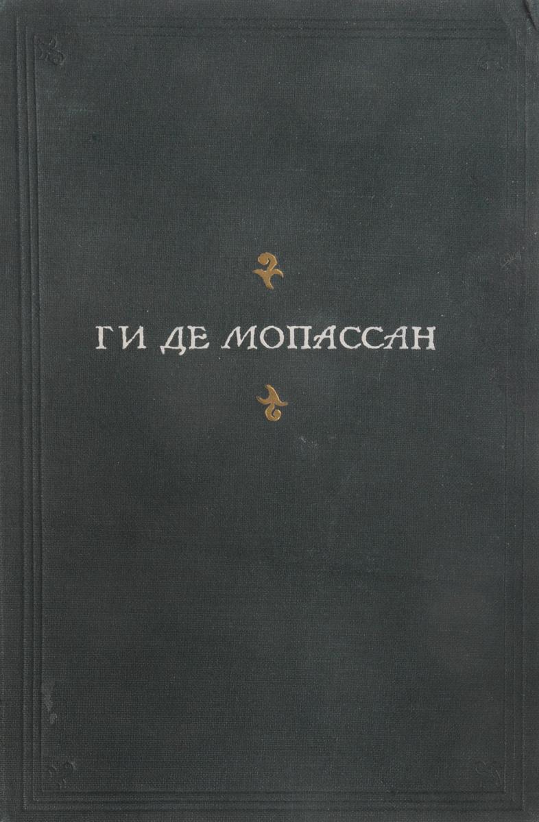 Ги Де Мопассан Ги де Мопассан. Полное собрание сочинений в 13 томах. Том 13