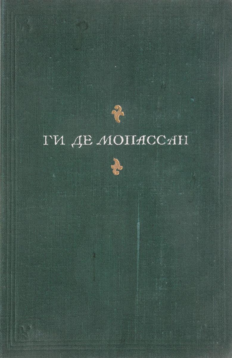Ги Де Мопассан Ги де Мопассан. Полное собрание сочинений в 13 томах. Том 10 ги де мопассан mlle fifi
