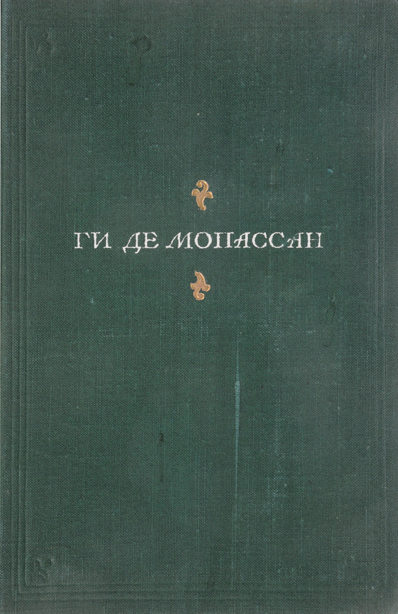 Ги Де Мопассан Ги де Мопассан. Полное собрание сочинений в 13 томах. Том 10