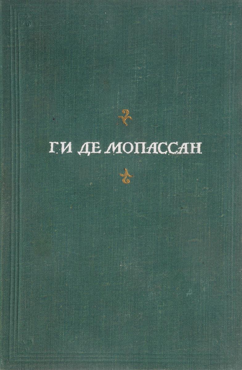 Ги Де Мопассан Ги де Мопассан. Полное собрание сочинений в 13 томах. Том 2