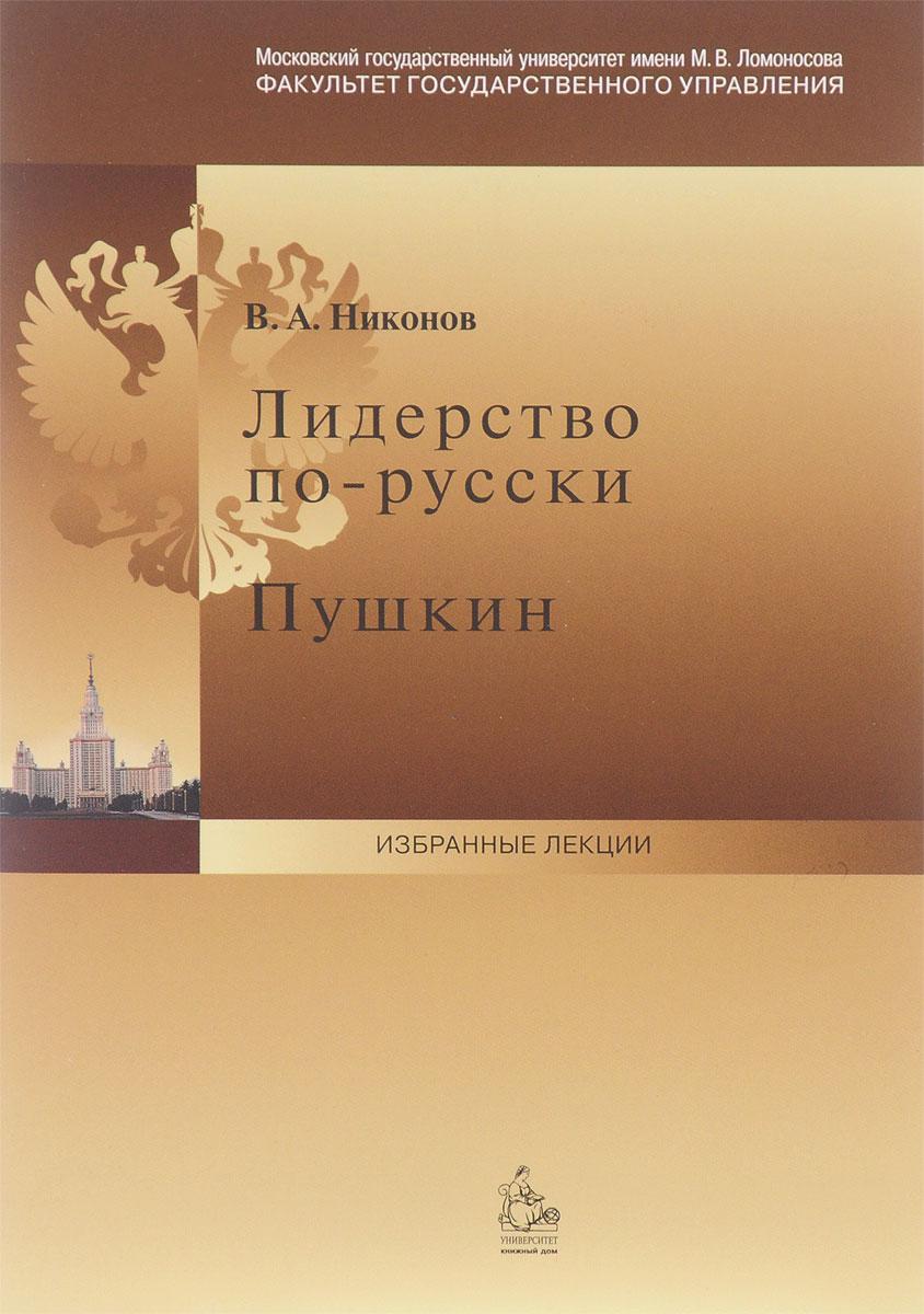 В. А. Никонов Лидерство по-русски. Пушкин