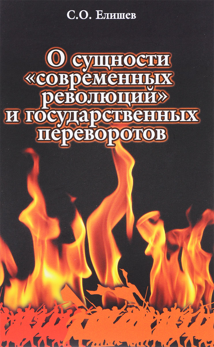 """С. О. Елишев О сущности """"современных революций"""" и государственных переворотов"""