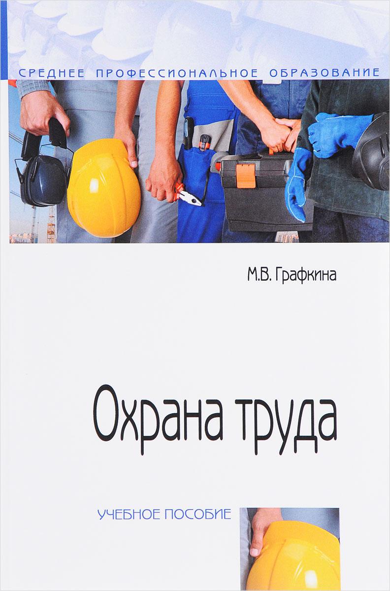М. В. Графкина Охрана труда. Учебное пособие стоимость