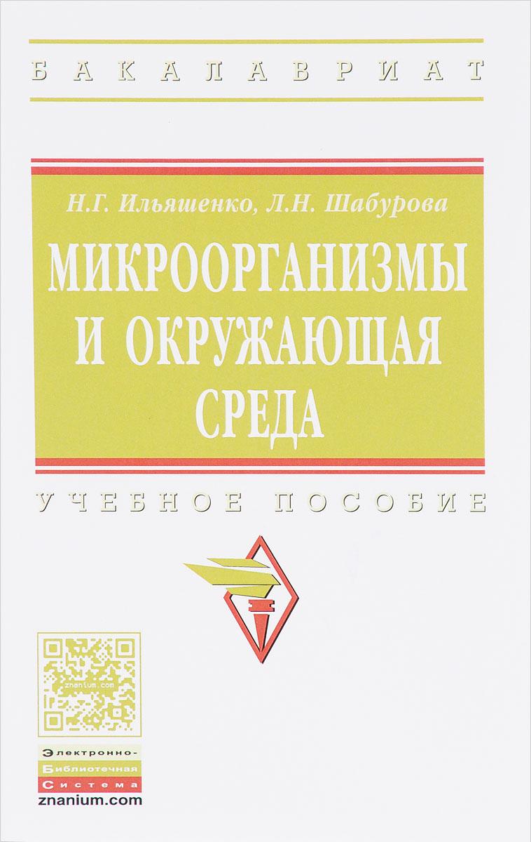 Н. Г. Ильяшенко, Л. Н. Шабурова Микроорганизмы и окружающая среда. Учебное пособие