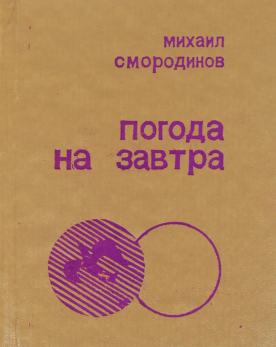 Смородинов М. Погода на завтра станислав цой пражская погода сборник стихов