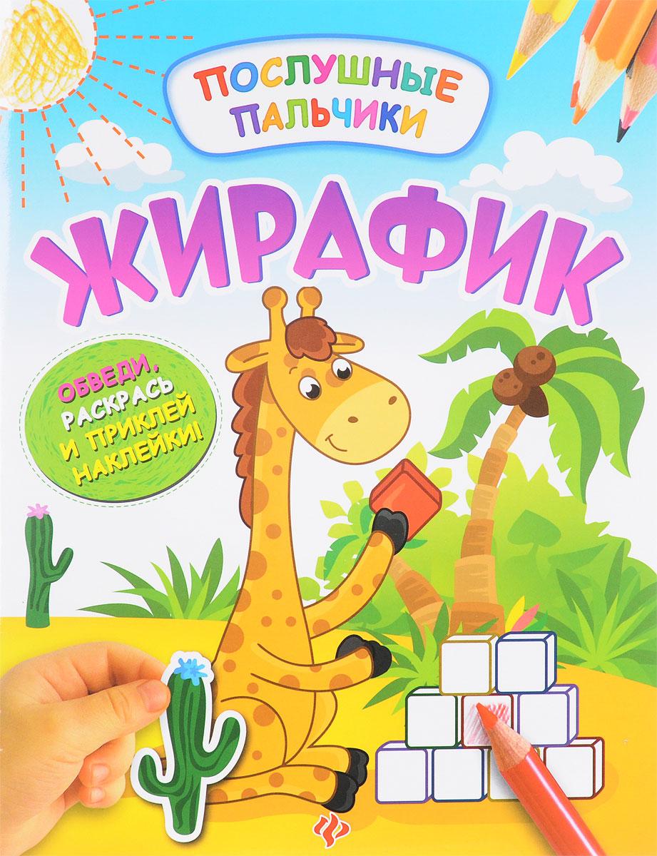 Жирафик. Развивающая книжка (+ наклейки). Инна Половинкина