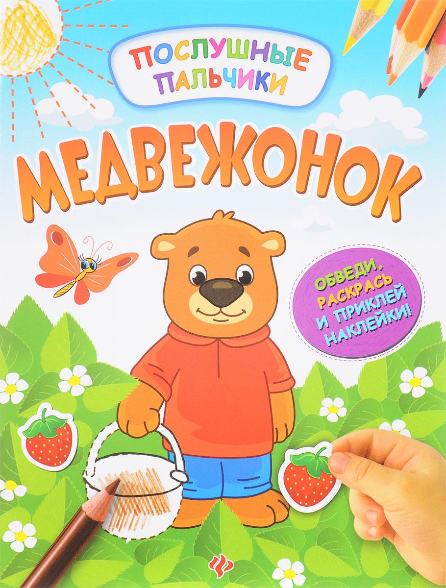 Медвежонок. Развивающая книжка (+ наклейки). Инна Половинкина
