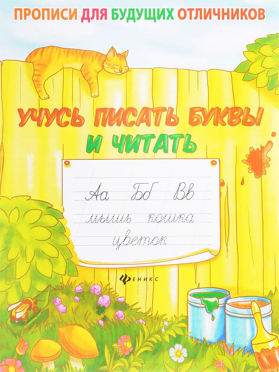 Учусь писать буквы и читать. Е. Мишакова