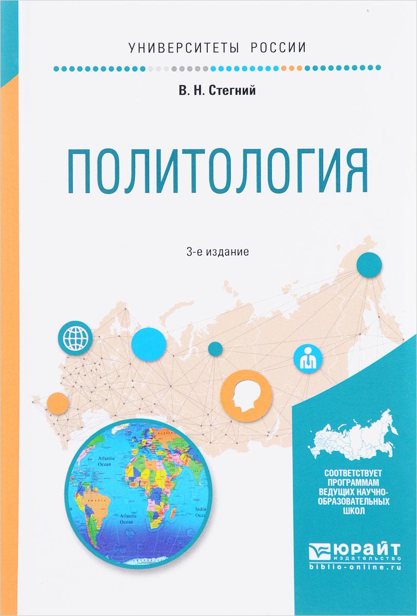 В. Н. Стегний Политология. Учебное пособие