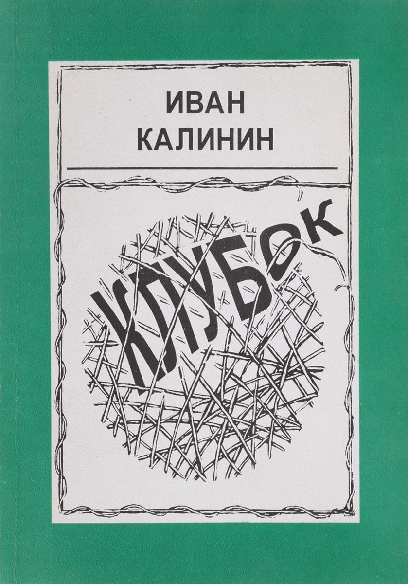 Иван Калинин Клубок