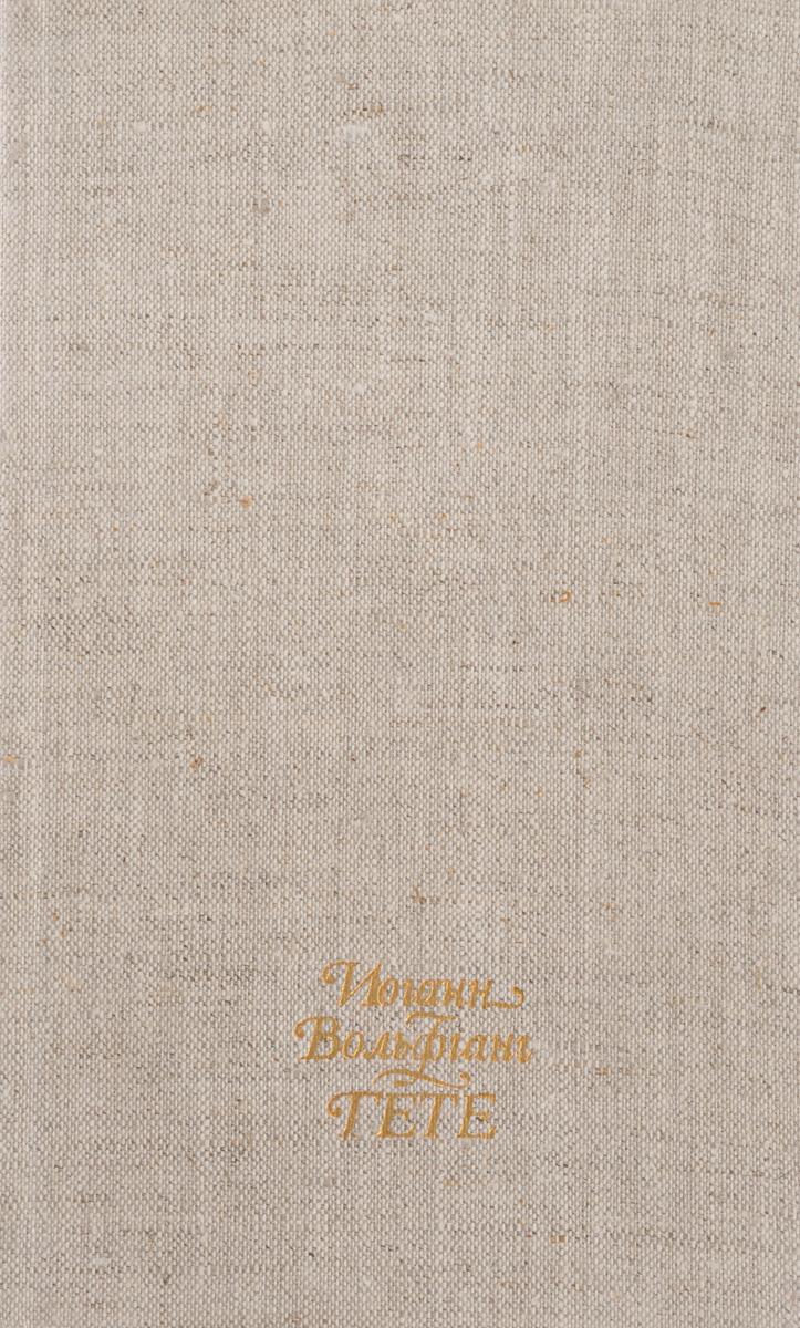 Иоган Вольфганг Гете Иоган Вольфганг Гете. Избранные стихотворения. Герман и Доротея