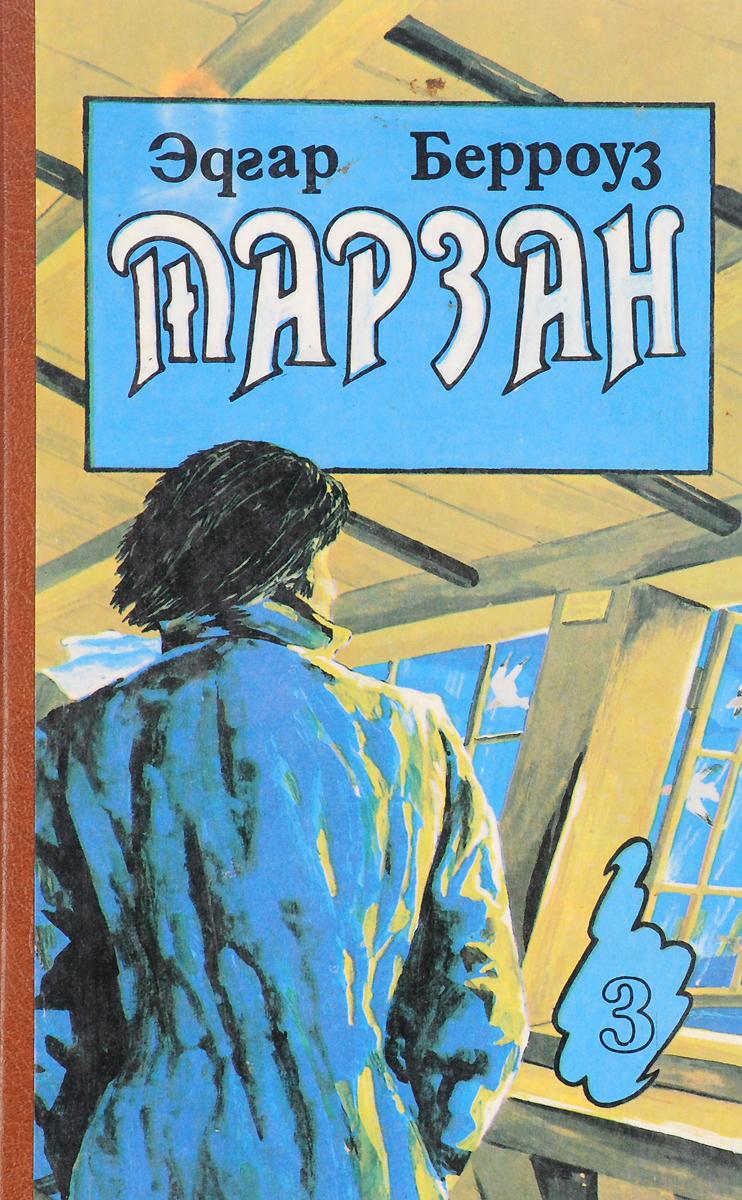 Эдгар Берроуз Воспоминания Тарзана. Тарзан и сокровища опара