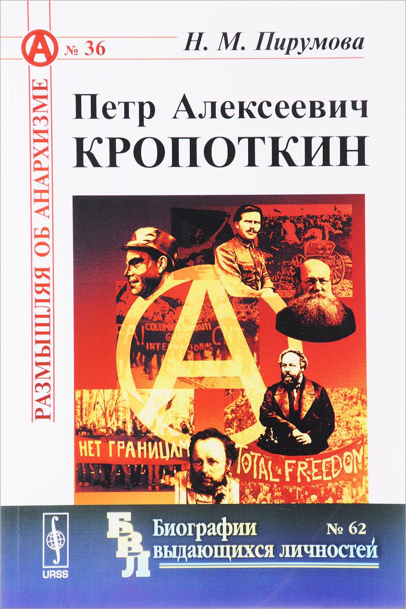 Н. М. Пирумова Петр Алексеевич Кропоткин