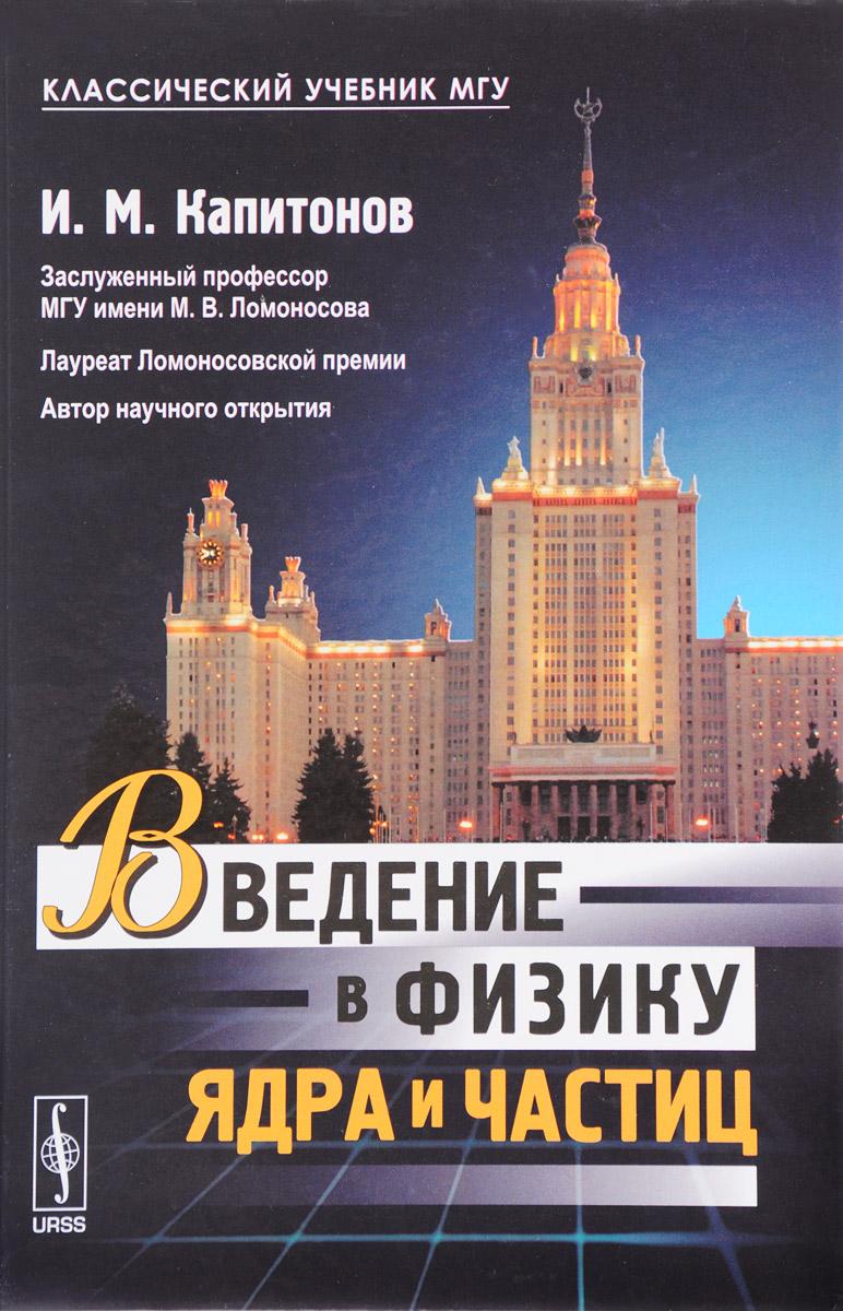 И. М. Капитонов Введение в физику ядра и частиц