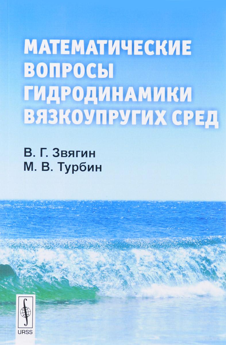 В. Г. Звягин, М. В. Турбин Математические вопросы гидродинамики вязкоупругих сред цена