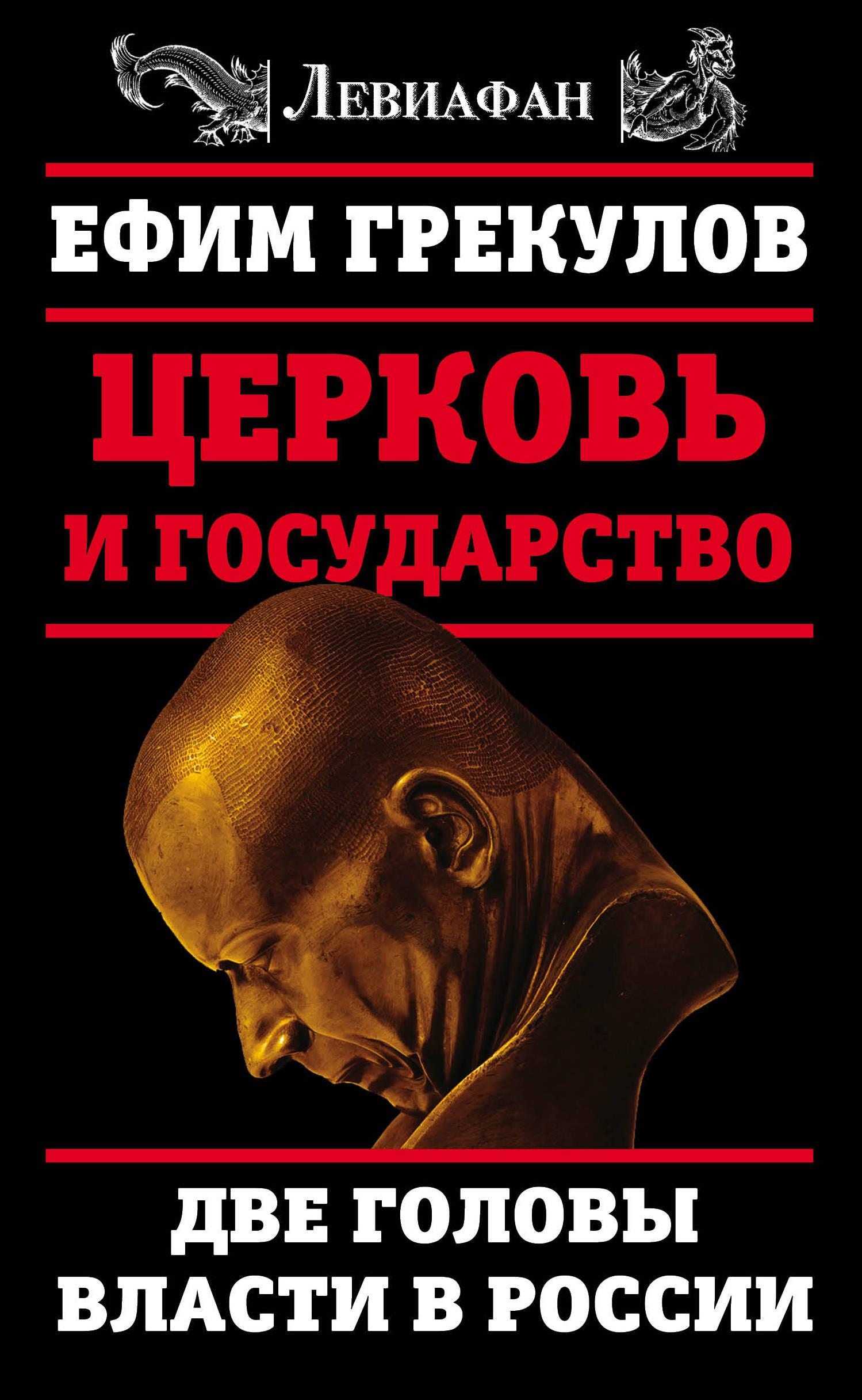 все цены на Грекулов Ефим Федорович Церковь и государство. Две головы власти в России онлайн