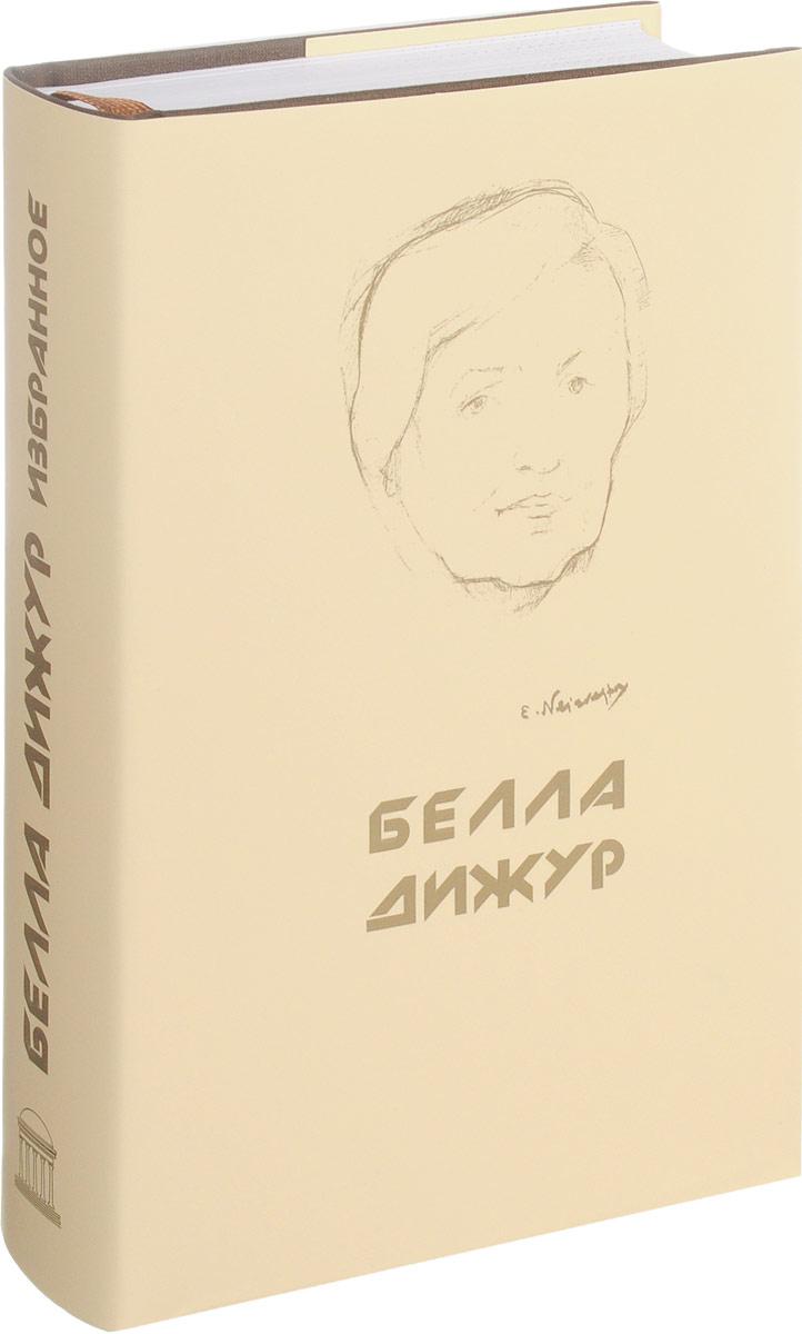 Белла Дижур, Надежда Капитонова, Тамара Чернявская Белла Дижур. Избранное (+ CD)