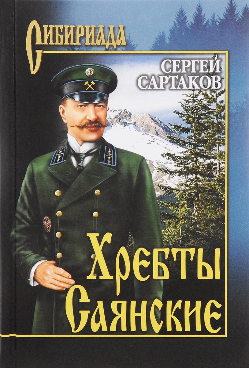 Сергей Сартаков Хребты Саянские. В 2 томах. Том 1 цены онлайн
