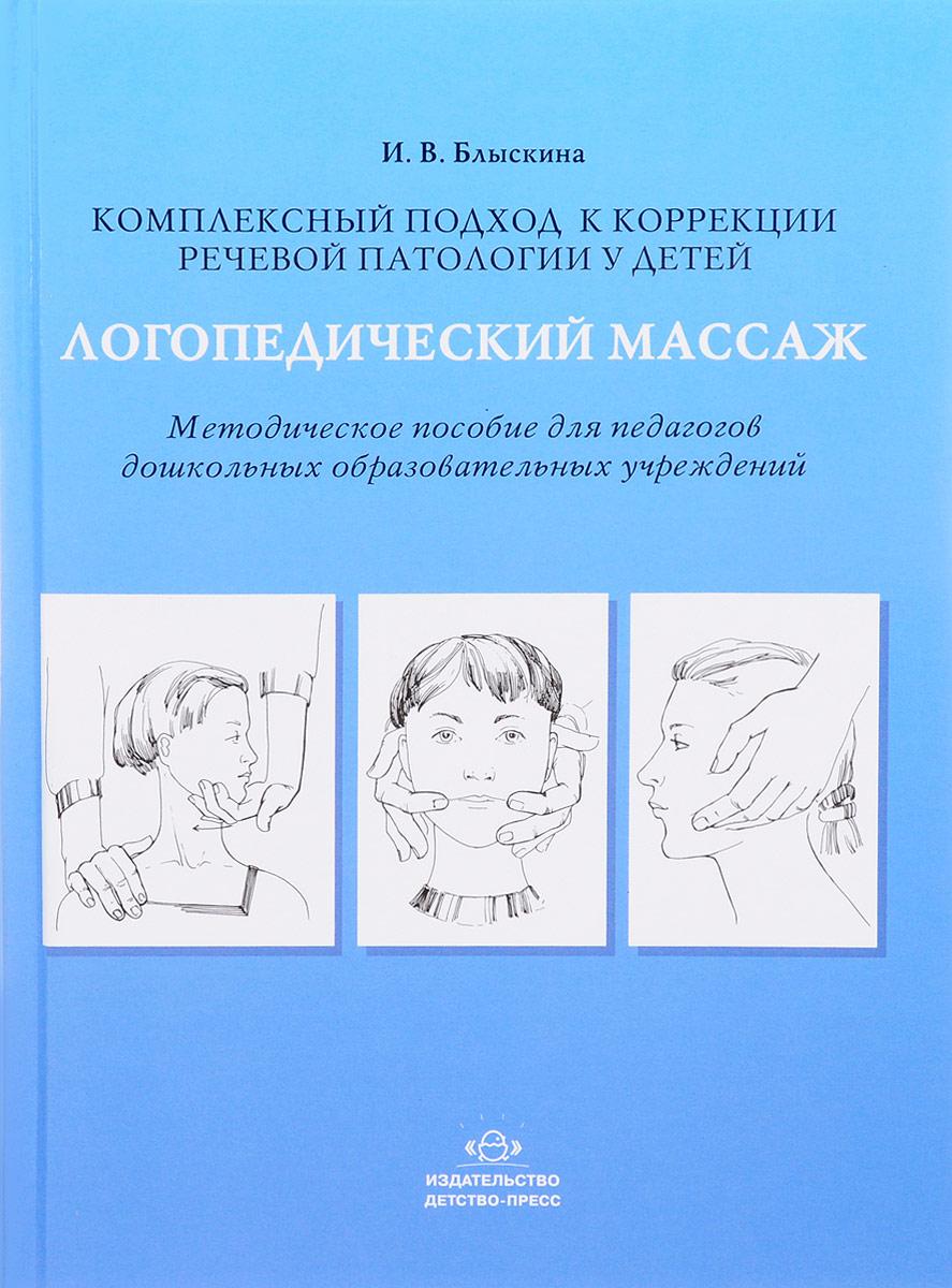 Комплексный подход к коррекции речевой патологии у детей. Логопедический массаж. Методическое пособие