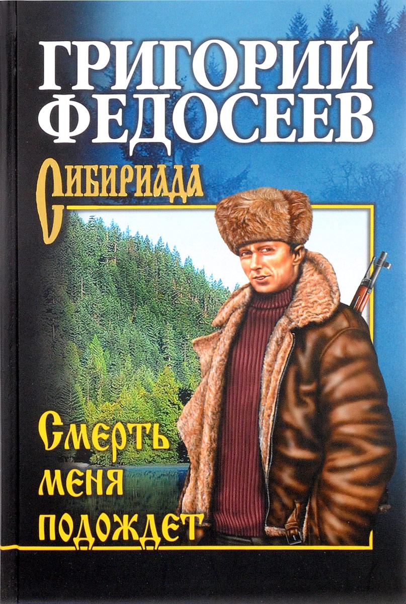 Григорий Федосеев Смерть меня подождет