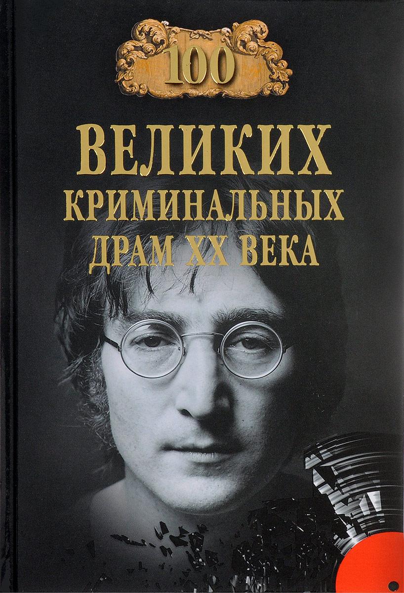 М. Ю. Сорвина 100 великих криминальных драм ХХ века