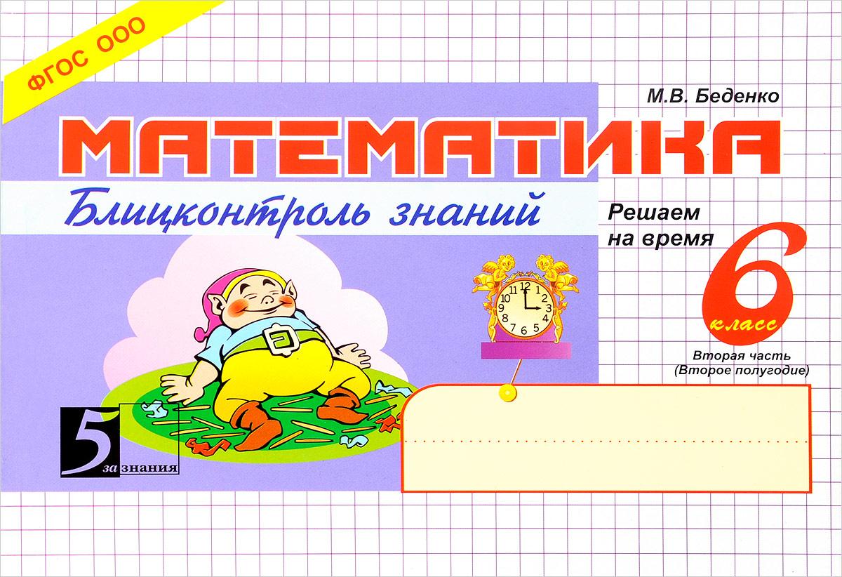 М. В. Беденко Математика. 6 класс. Часть 2 (2 полугодие). Блицконтроль знаний