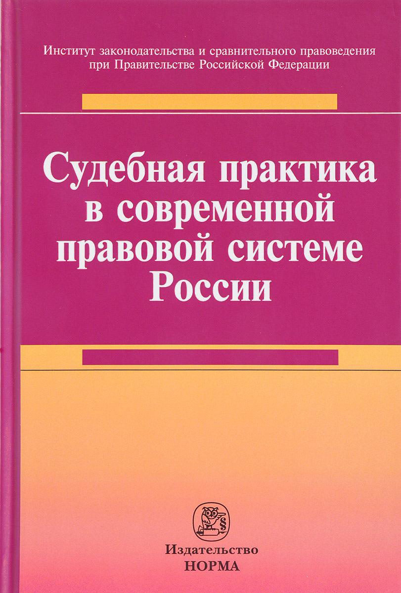 Судебная практика в современной правовой системе России