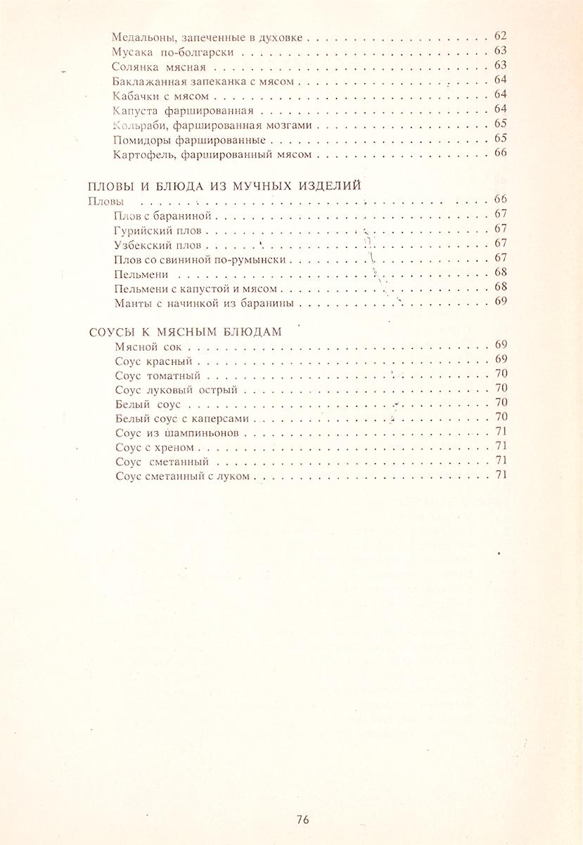 200 кулинарных рецептов из мяса
