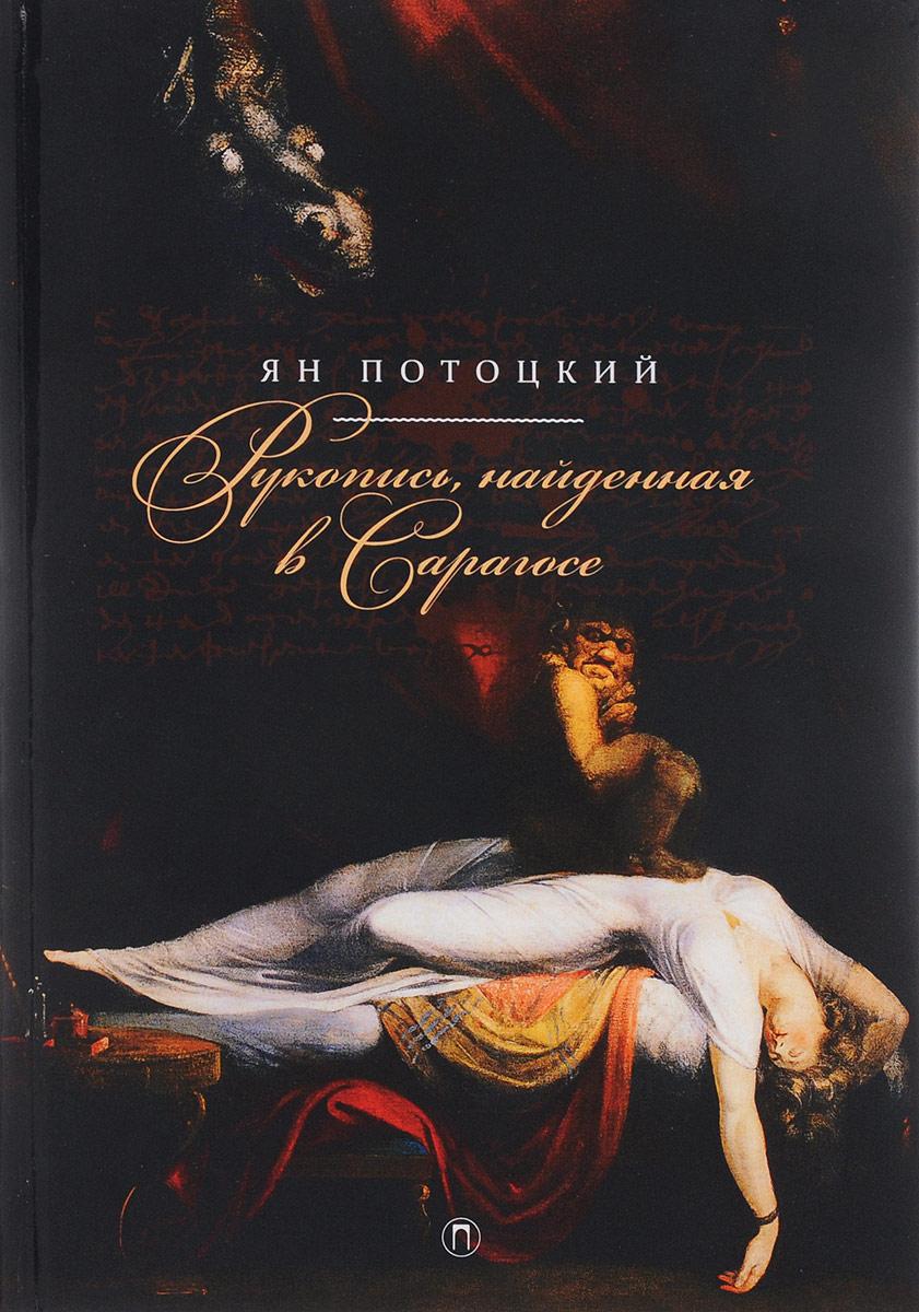 Ян Потоцкий Рукопись, найденная в СарагосЕ