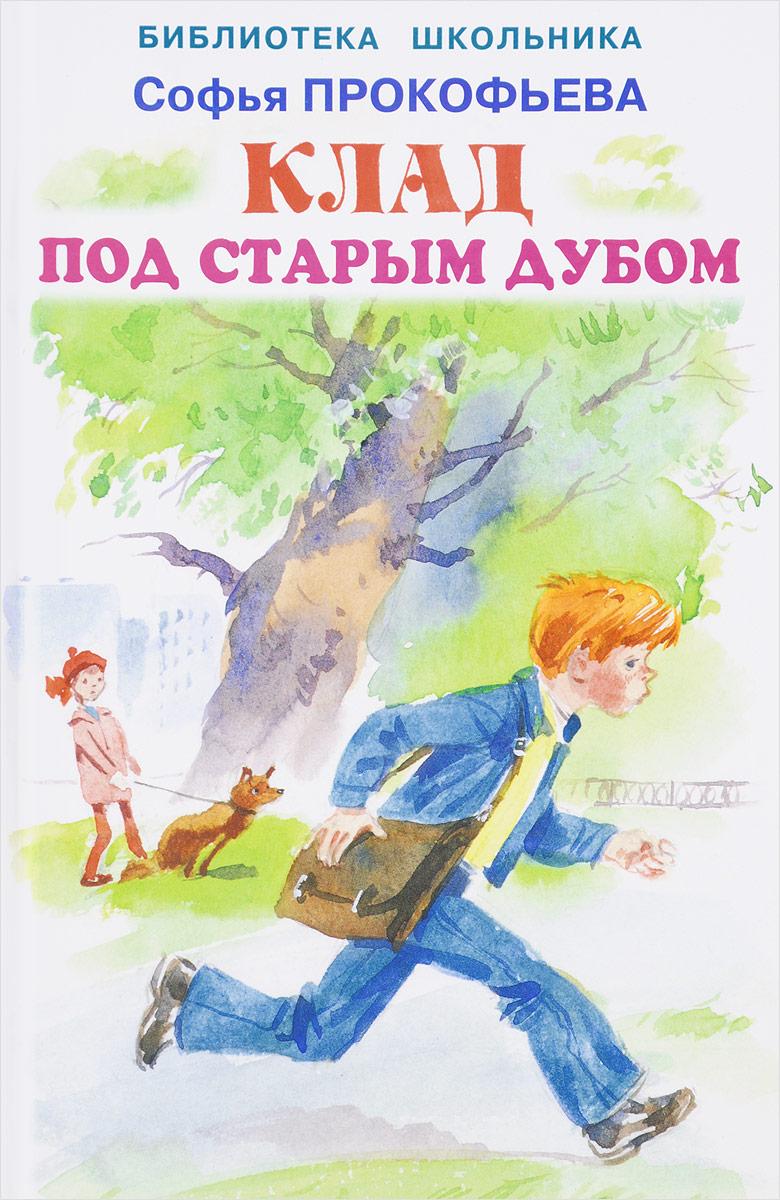 Софья Прокофьева Клад под старым дубом брат алёша