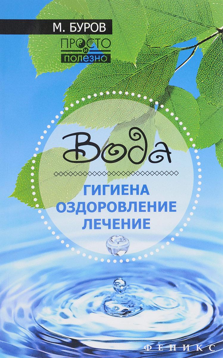 М. Буров Вода. Гигиена, оздоровление, лечение