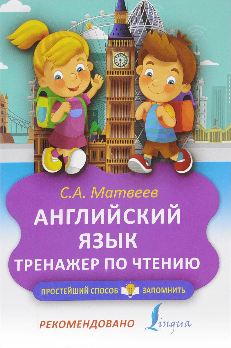 С. А. Матвеев Английский язык. Тренажёр по чтению