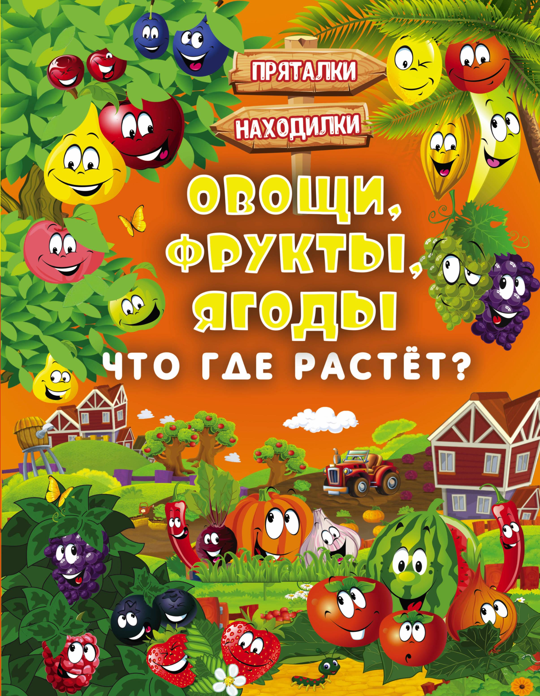 Людмила Доманская Овощи, фрукты, ягоды. Что где растёт?