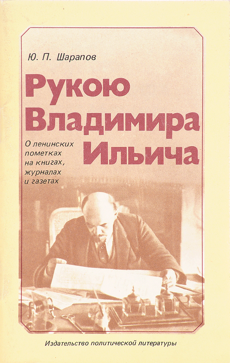Шарапов Ю.П. Рукою Владимира Ильича