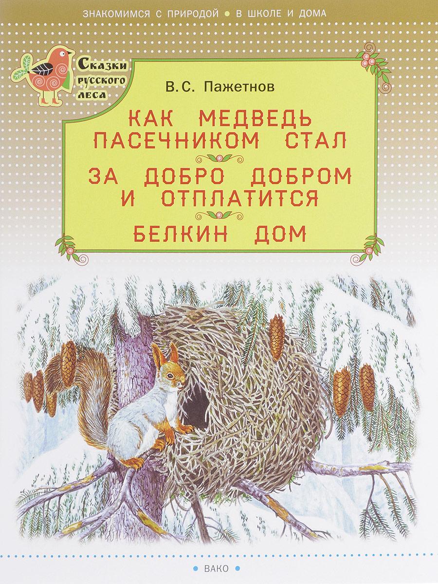 В. С. Пажетнов Как медведь пасечником стал. За добро добром и отплатится. Белкин дом