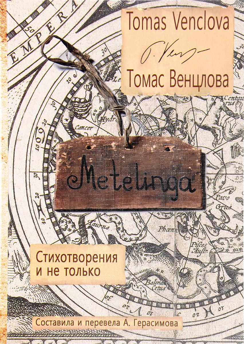 Томас Венцлова Metelinga. Стихотворения и не только