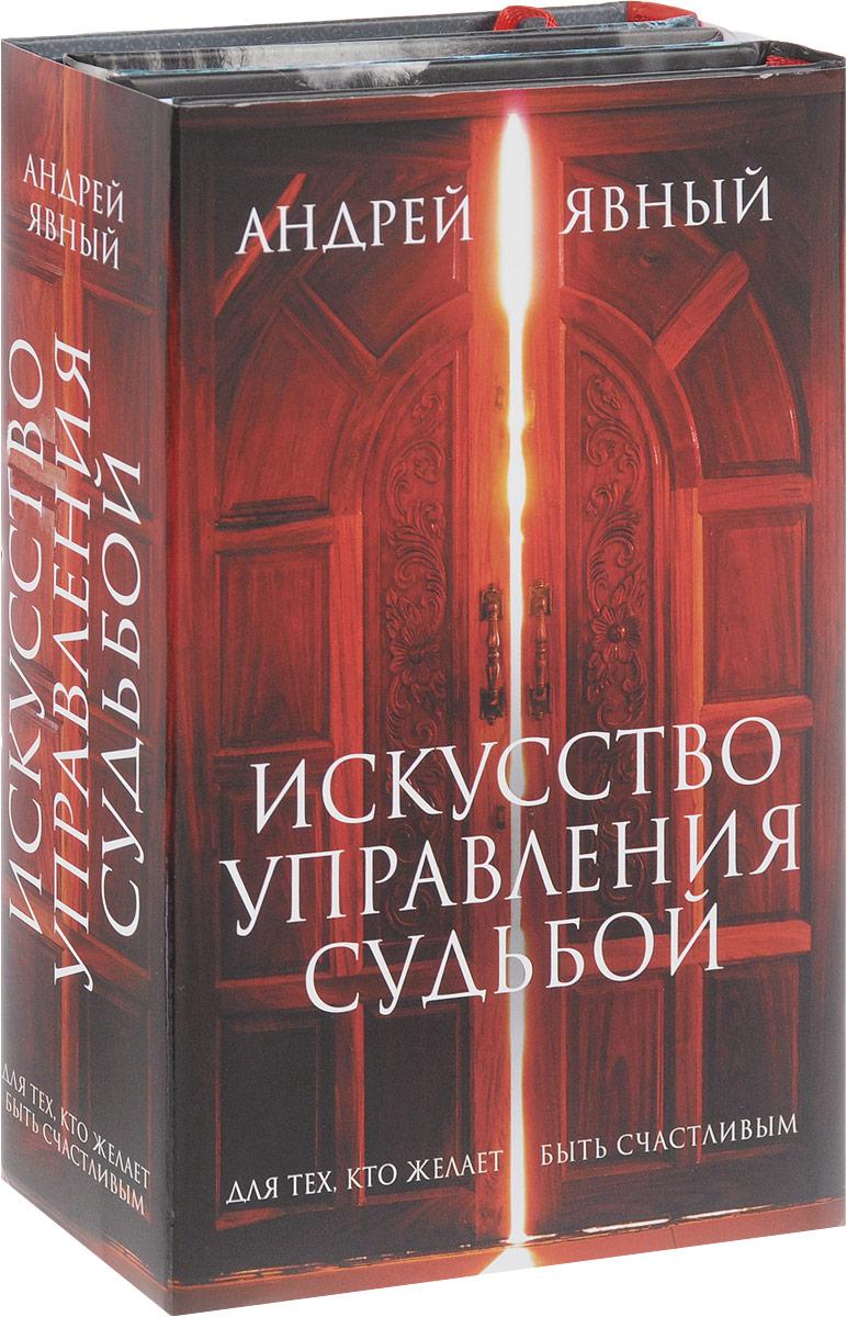 Андрей Явный Искусство управления судьбой (комплект из 3 книг) андрей явный искусство управления судьбой комплект из 3 книг