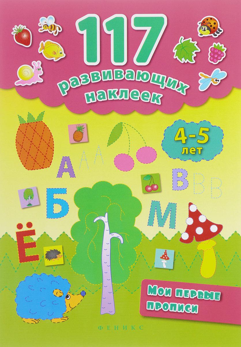 Мои первые прописи. 4-5 лет. Е. В. Смирнова