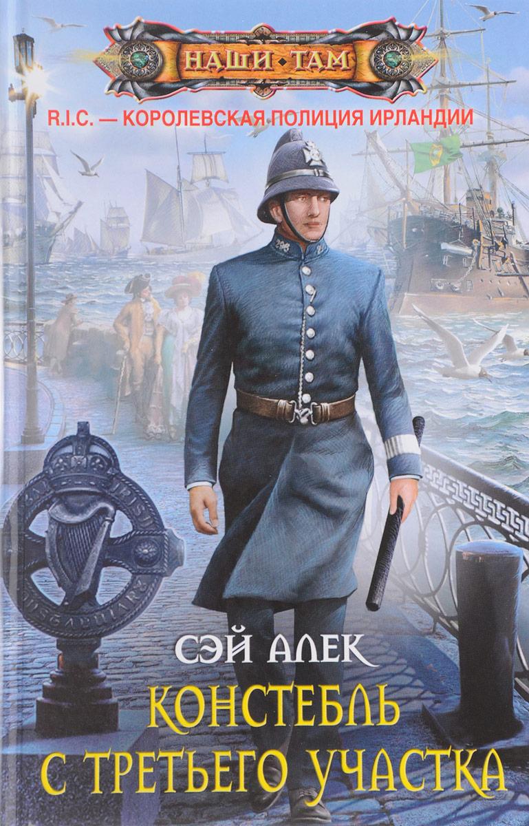 Сэй Алек Констебль с Третьего участка