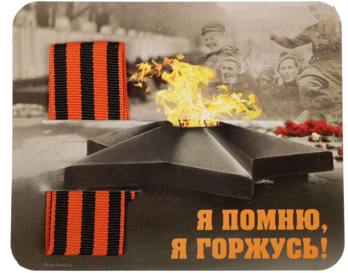 Георгиевская лента открытка фото
