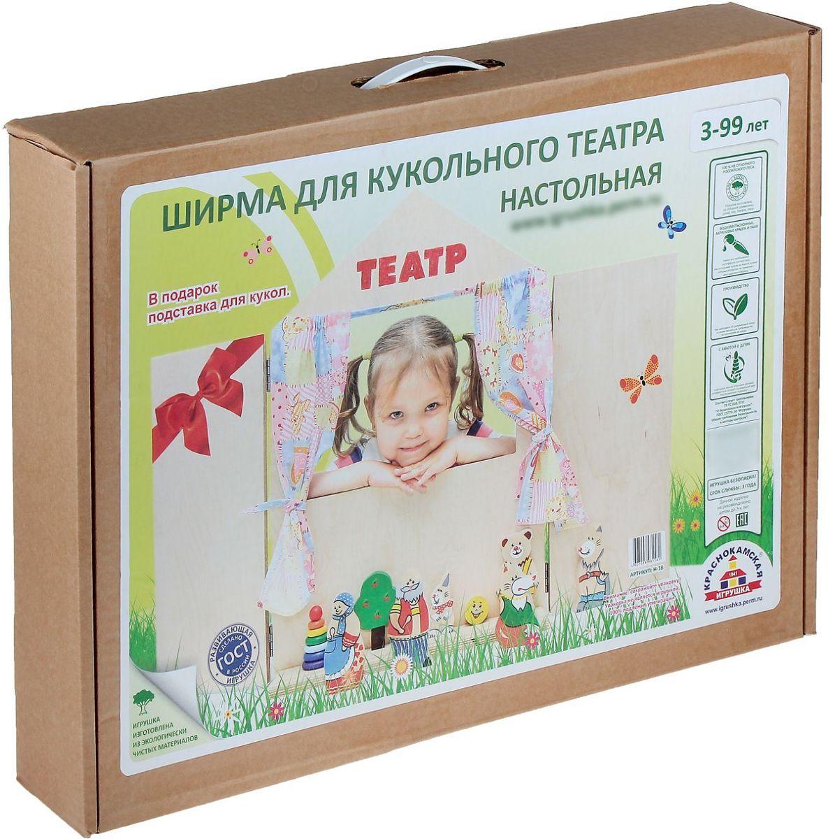 цена на Sima-land Ширма для кукольного театра