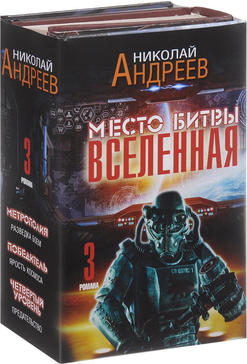 Николай Андреев Место битвы - Вселенная (комплект из 3 книг) николай андреев на заре новой государственности