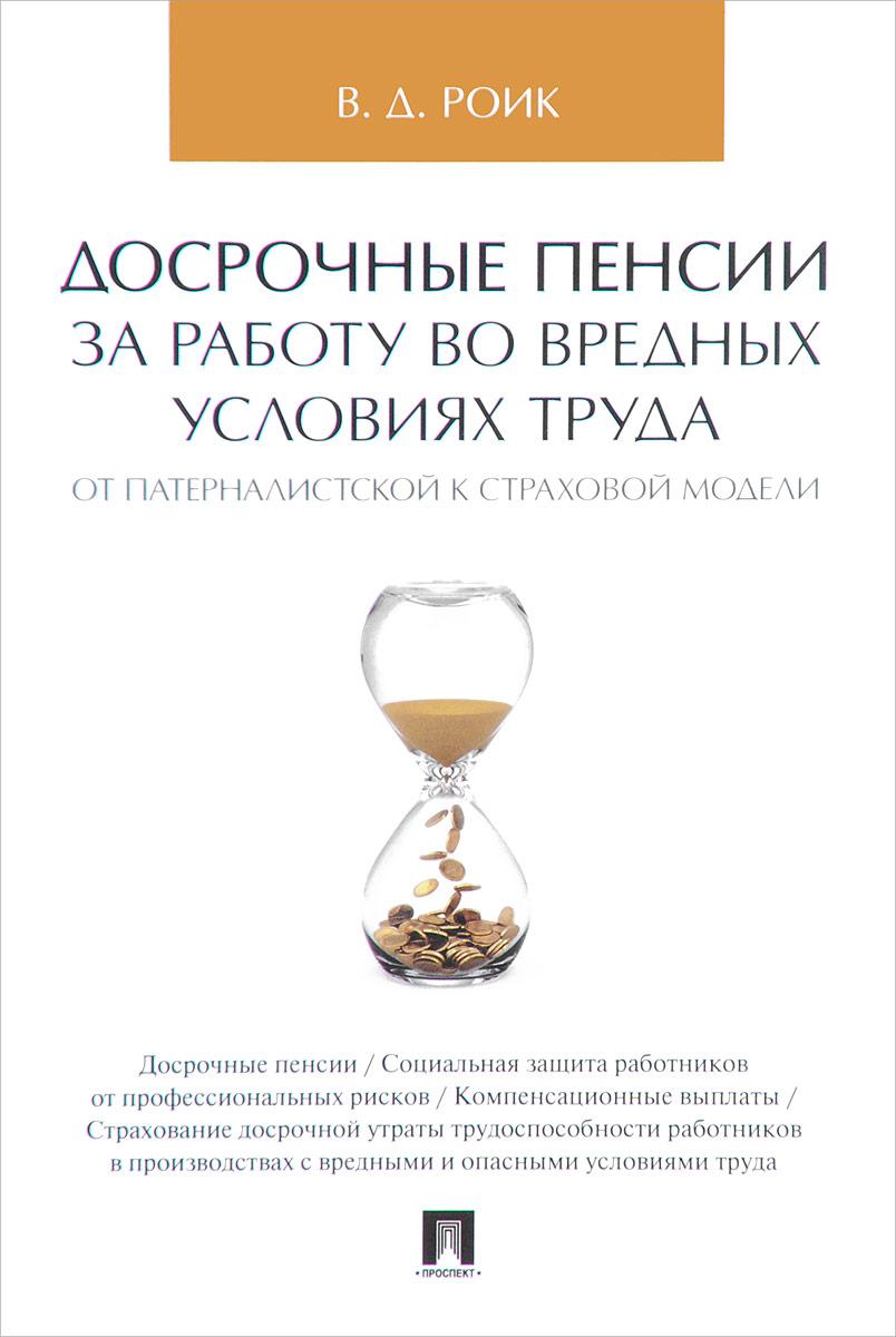 Досрочные пенсии за работу во вредных условиях труда. От патерналистской к страховой модели В книге рассматриваются вопросы...